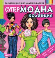 Модна колекция - корица