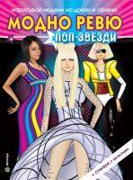 Korica_Modno-reviu_POP stars