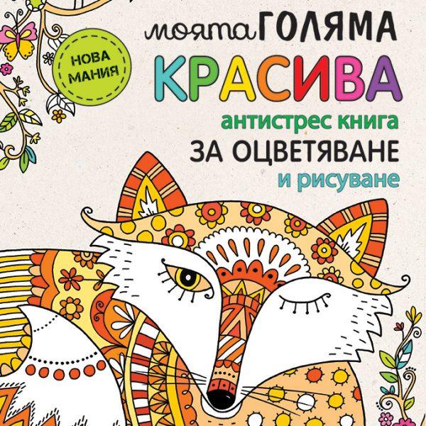 Moiata-Goliama-Krasiva-1