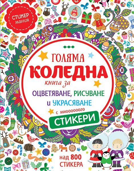 1-4 Корица-2