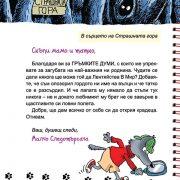 Academia za prividenia_04