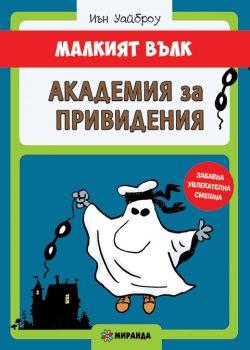 МАЛКИЯТ ВЪЛК – Академия за привидения