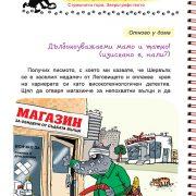 GORSKI-DETECTIV__04