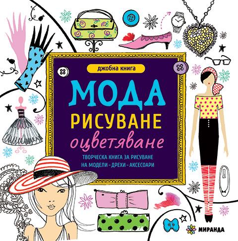 Moda-pocket_Cover