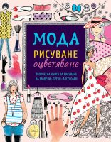 Moda_Cover
