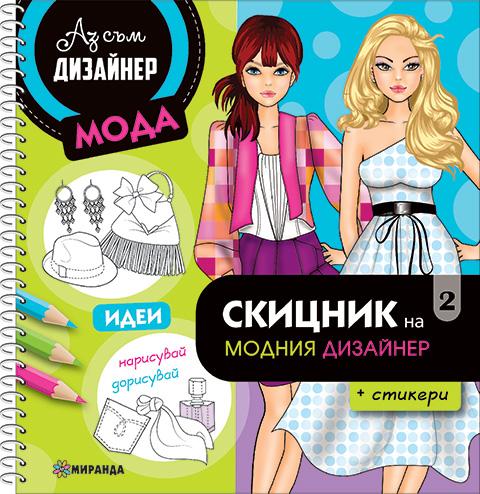 Skicnik2_Cover_spirala