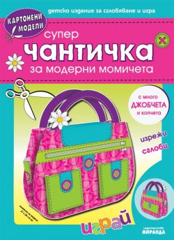 CUTE LITTLE BAG FOR FASHIONABLE GIRLS