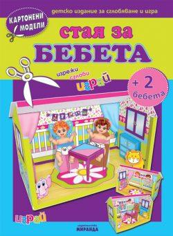 Стаята на бебетата