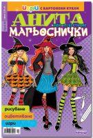 Игри магьоснички (корица)