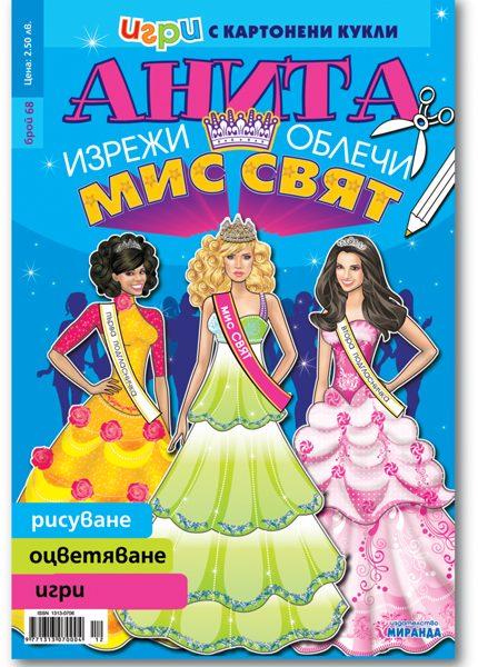 Мис Свят (корица)