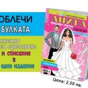 Анита Сватба