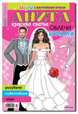 Анита – Красива Сватба