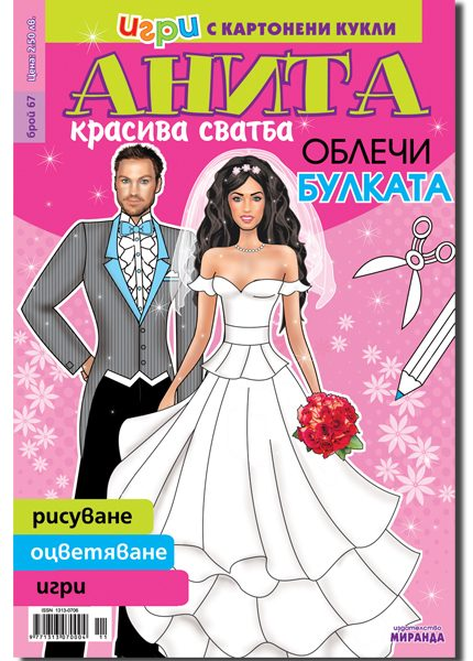 Анита Сватба (корица)