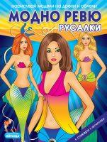 Модно ревю - Русалки (корица)