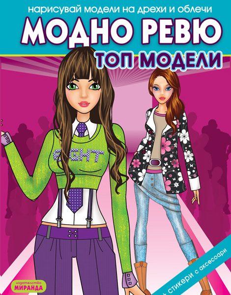 Модно ревю - топ модели (корица)
