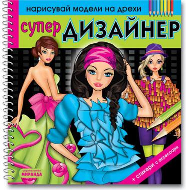 Супер Дизайнер (корица)