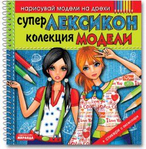 Лексикон (корица)