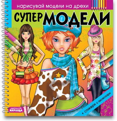 Модели (корица)