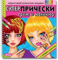Прически (корица)