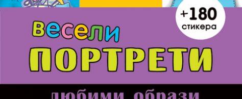 V_PORTRETI_lubimi-obtazi_rgb