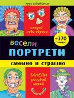 V_PORTRETI_smeshno_rgb
