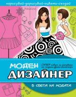 m_designer_moda_c
