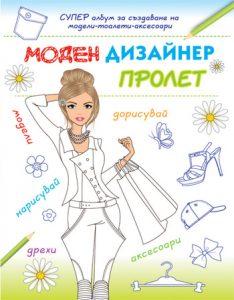 m_designer_prolet_1