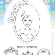 kak da_princess_2