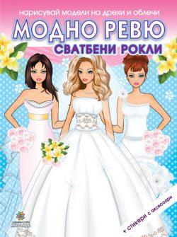 Модно ревю – Сватбени рокли