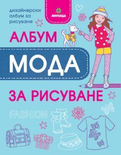 Албум МОДА