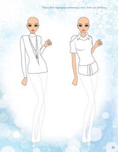 Moden dizainer_ZIMA_3