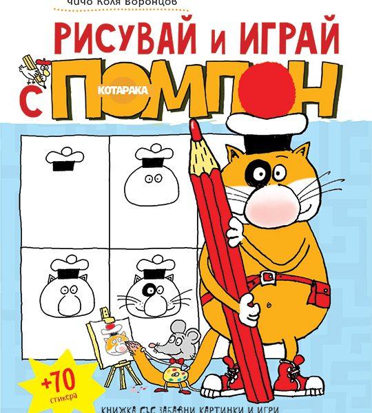 Pom_1_kn draw