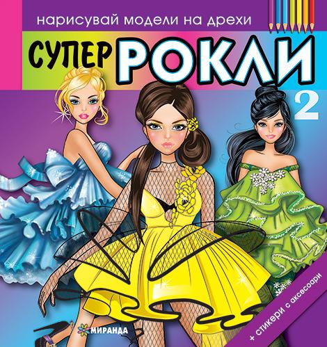 Cover_Rokli_2_470