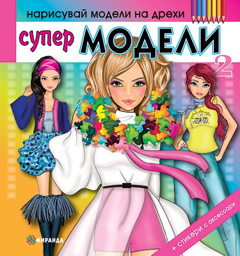Modeli_2_cover_470
