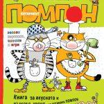 Pom_2_cover