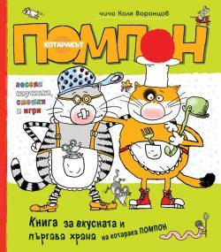 Книга за вкусната и пъргава храна на котарака ПОМПОН