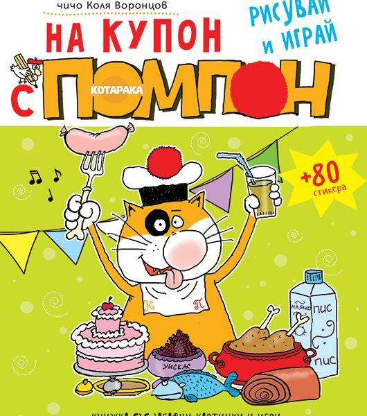 Pom_3_kn draw_cover-530