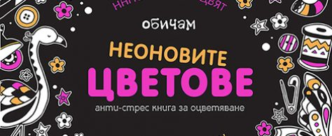 Neon_antistress_largе