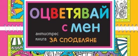 Ocvetiavai s men_Cover