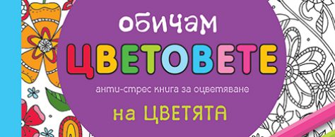 Obicam_Cvetiata_large