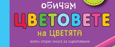 Obicam_Cvetiata_mini