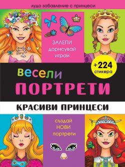 ВЕСЕЛИ ПОРТРЕТИ Красиви принцеси