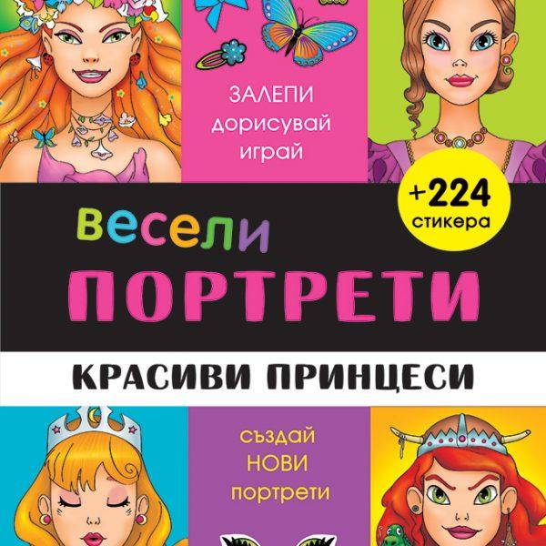 Veseli_Princesi