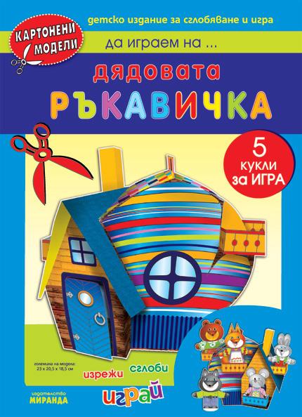 djadovata_rakavicka_cocer