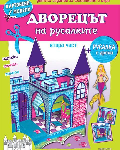 Dvorecat-na-rusalkite-2_Cover