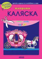 Kaljska_Cover