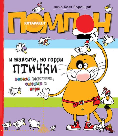 1_4_6_Korica-10-по-гол-за ПЕЧАТ-2