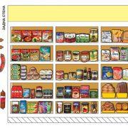 Supermarket_4