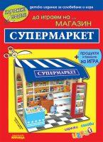 Supermarket_Korica