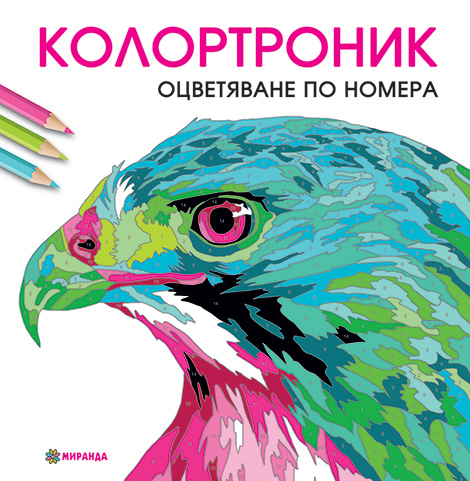 kolortronik_cover